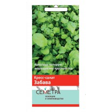 Кресс-салат Забава (А)(Семетра) 1гр