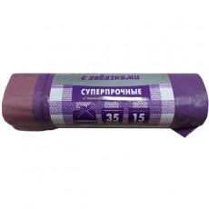 Мешки для мусора 35 л ПСД в рулоне с завязками фиолетовые (Надежные Суперпрочные) по 15 шт (х24) МП+