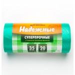 Мешки для мусора 35 л ПСД в рулоне зеленые (Надежные СУПЕРПРОЧНЫЕ) по 20 шт (х20) МП+