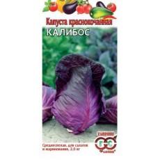 Капуста краснокочанная Калибос 0,3 г