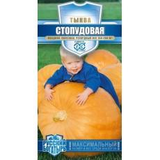 Тыква Стопудовая 1,0 г серия Русский богатырь