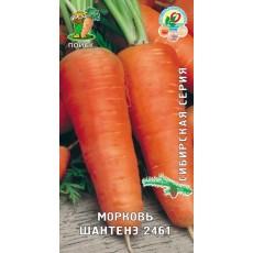 Морковь Шантенэ 2461 (сибирская серия) (ЦВ) 2 г