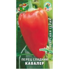 Перец сладкий Кавалер (сибирская серия) (ЦВ) 0,25гр.