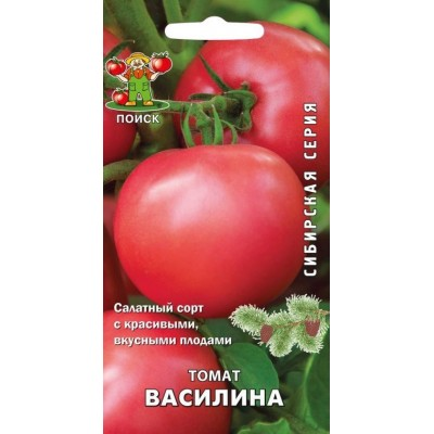 Томат Василина (сибирская серия) (ЦВ) 0,1 г