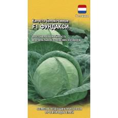 Капуста белокочанная Фундакси F1 10 шт. для хранения (Голландия)
