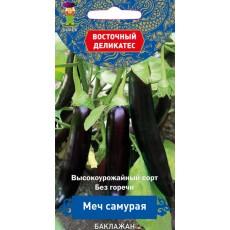 Баклажан Меч Самурая (серия Восточный деликатес)(А)(ЦВ) 0,25гр