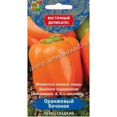 Перец сладкий Оранжевый бочонок (серия Восточный деликатес) (А) (ЦВ) 0,1 гр