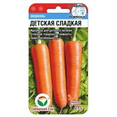 Морковь Детская сладкая 2гр