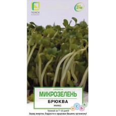 Семена на Микрозелень Брюква Микс (ЦВ) 5гр