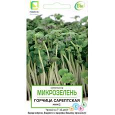 Семена на Микрозелень Горчица Сарептская (салатная) Микс (ЦВ) 5гр
