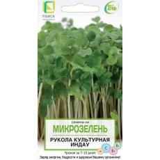 Семена на Микрозелень Индау (рукола) культурная (ЦВ) 5 гр