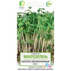 Семена на Микрозелень Капуста белокочанная Микс (ЦВ) 5 г