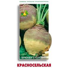 Брюква Красносельская (ЦВ) 0,5 г