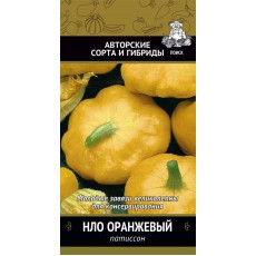 Патиссон НЛО Оранжевый(А) (ЦВ) 12 шт.