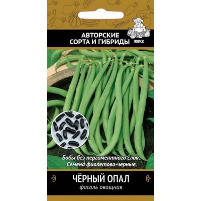 Фасоль овощная Черный опал (А) (ЦВ) 20 шт.