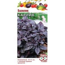 Базилик Карлик, фиолетовый 0,3 г