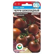 Черри-Шоколадный десерт 20 шт. томат Сибирский Сад