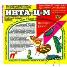 ИНТА-ЦМ (таблетка 8 гр)