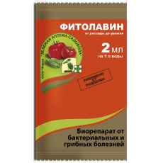 Фитолавин (ампула 2 мл)