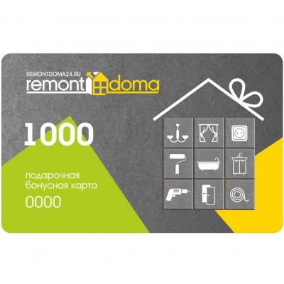 Подарочная бонусная карта 1000