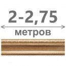 2-2,8 м