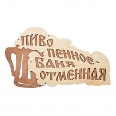 """Табличка """"Пиво пенное - баня отменная""""  """"Банные штучки"""""""