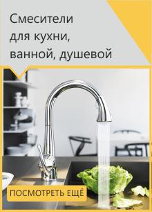 Сантехника в смоленске магазин новосел интернет-магазин сантехники сантехника 24